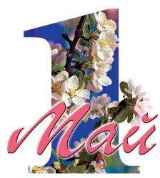 открытки 1 май бэйрэме белэн