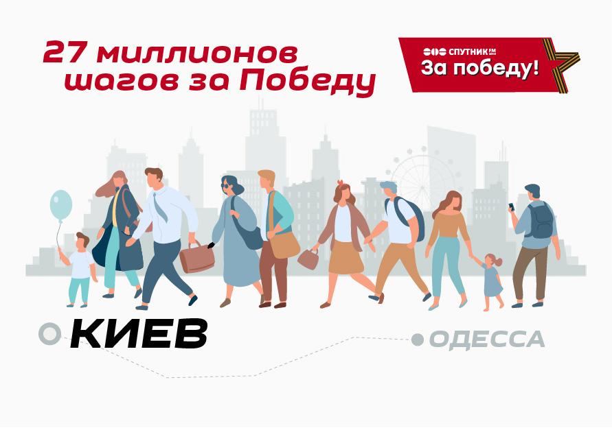 Акция «27 миллионов шагов за Победу!» в городе-герое Киеве