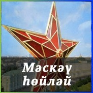 Мәскәү һөйләй
