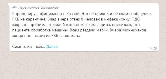 Пугающие сообщения про коронавирус из Казани правда или нет?