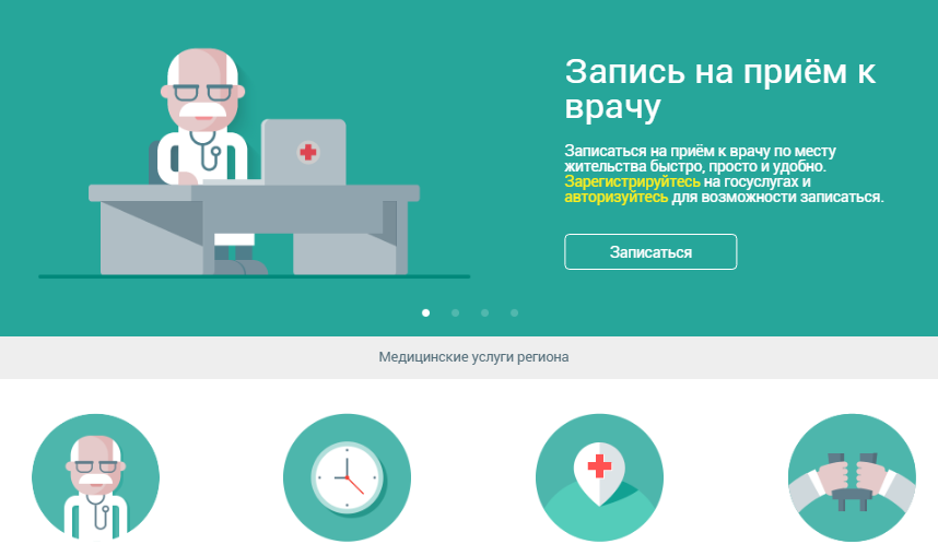 Жители республики могут самостоятельно записаться к врачу через специальное приложение
