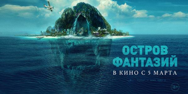 «Остров фантазий» выйдет на экраны уфимских кинотеатров 5 марта