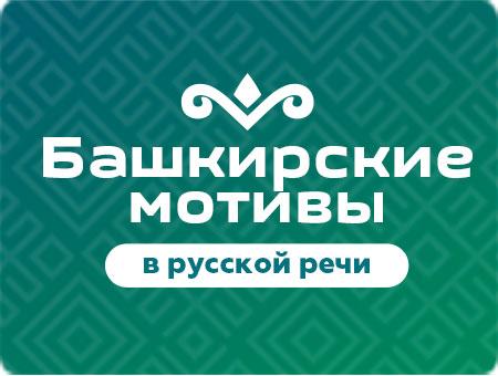 Башкирские мотивы в русской речи