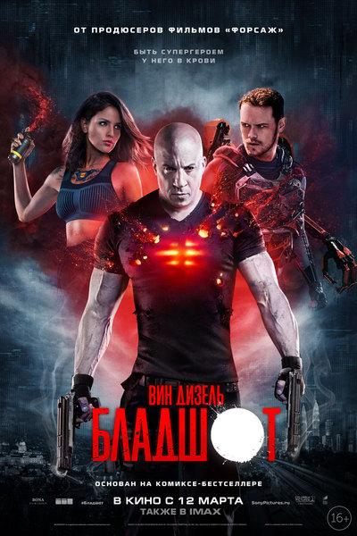 Фантастический экшн «Бладшот» выходит на экраны уфимских кинотеатров 12 марта