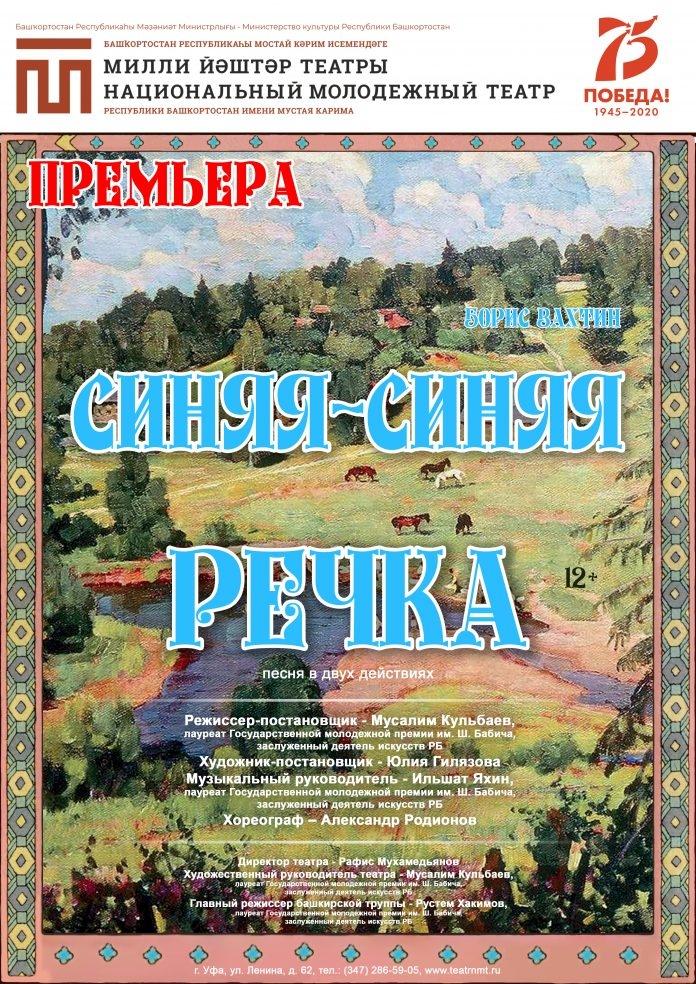 """Премьера """"Синяя-синяя речка"""" к 75-летию ВОВ"""