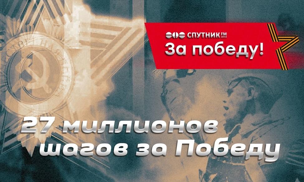 Жители Башкортостана продолжают шагать в память о личных Героях!