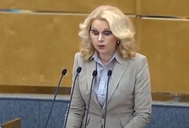 Видео про Татьяну Голикову и план по смертности это правда?