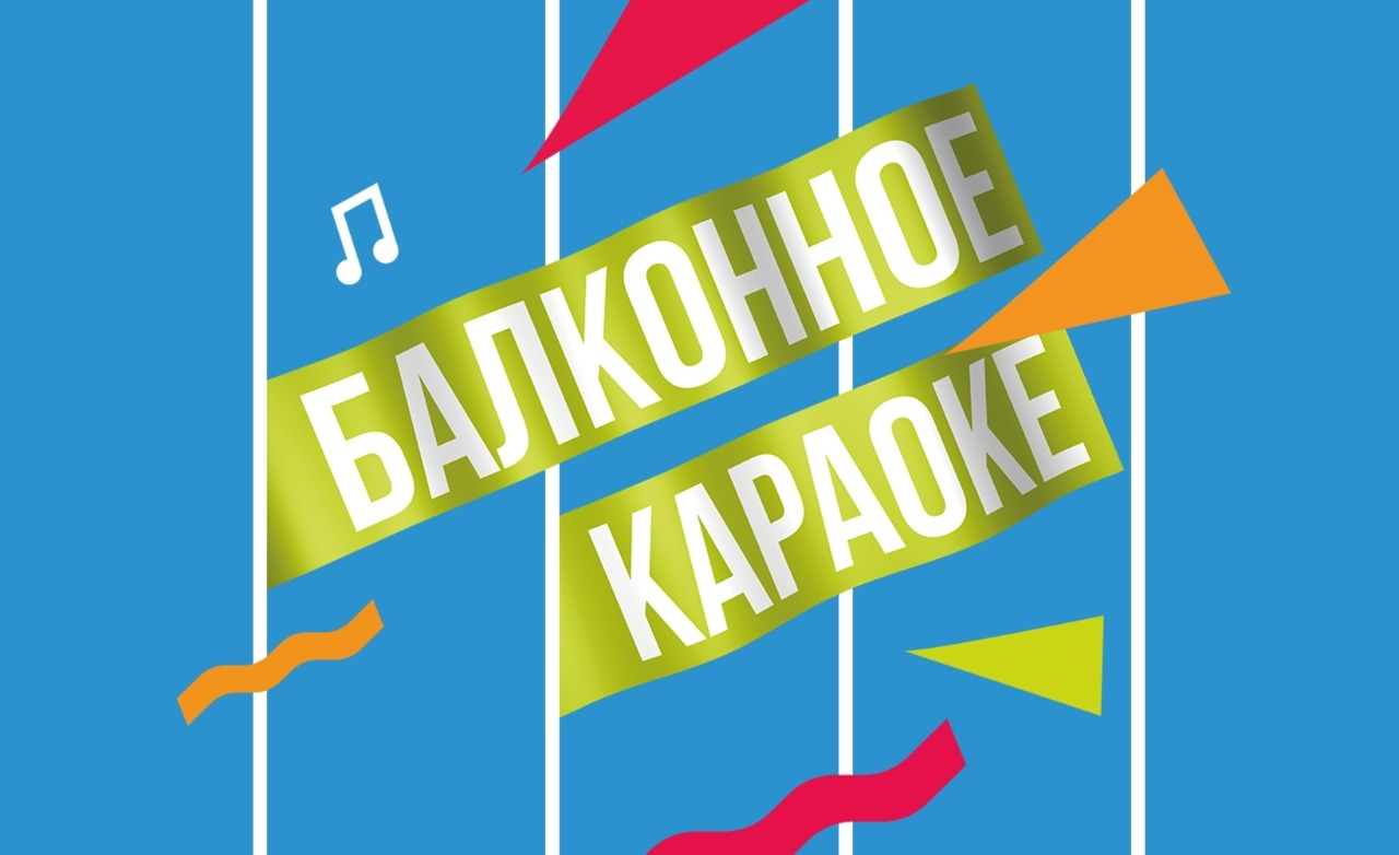 Уфимцы запустили всероссийскую акцию  «Балконное караоке»