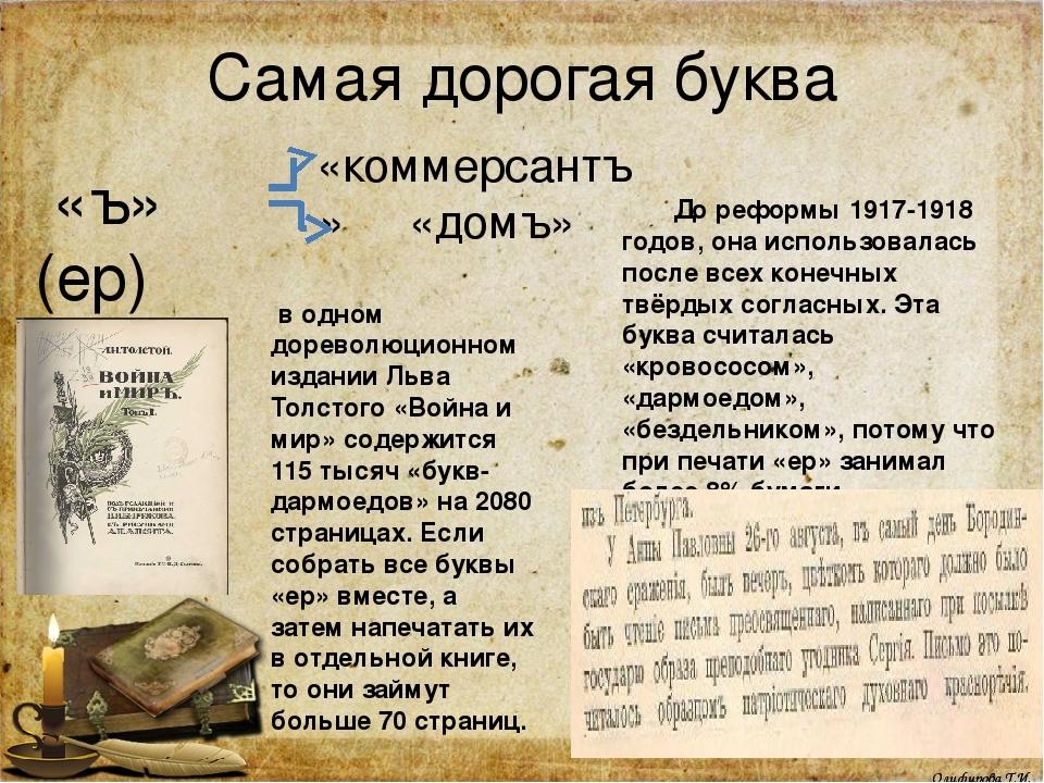 О самых важных реформах русского языка