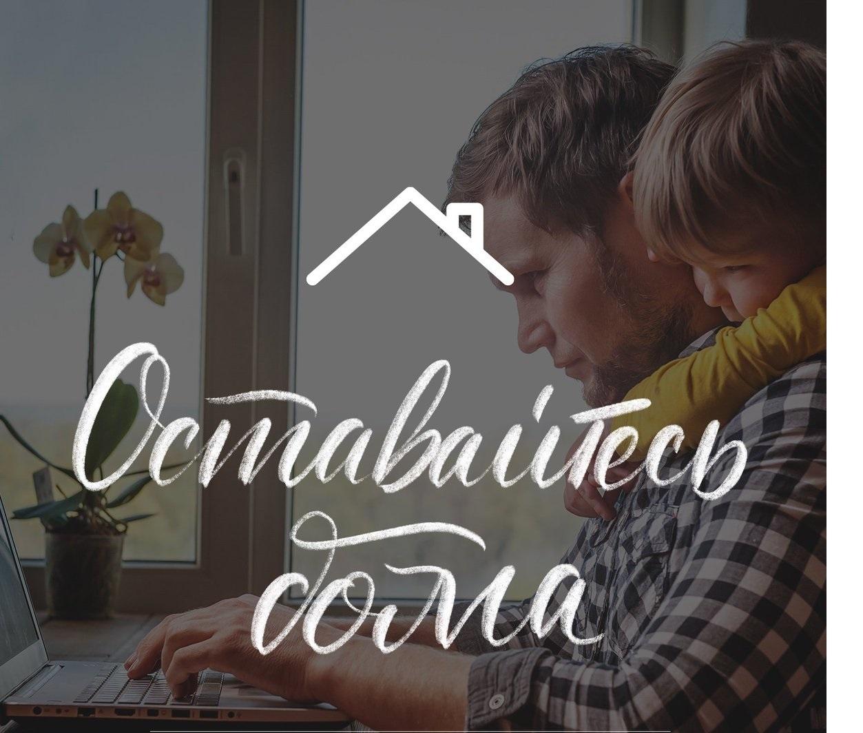 """Спутник ФМ создал клип """"Оставайтесь дома"""""""