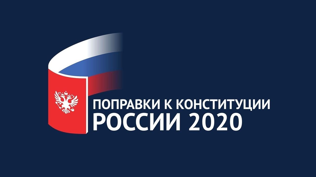 1 июля голосуем по поправкам в Конституцию РФ