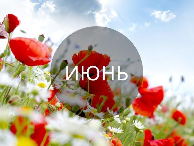 «Уфимская Волна» поздравляет именинников июня!