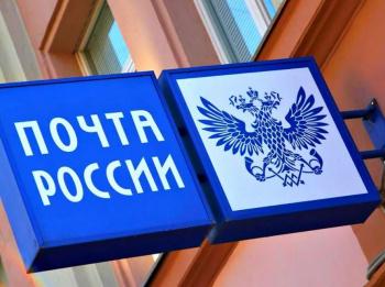 Башкирская почта