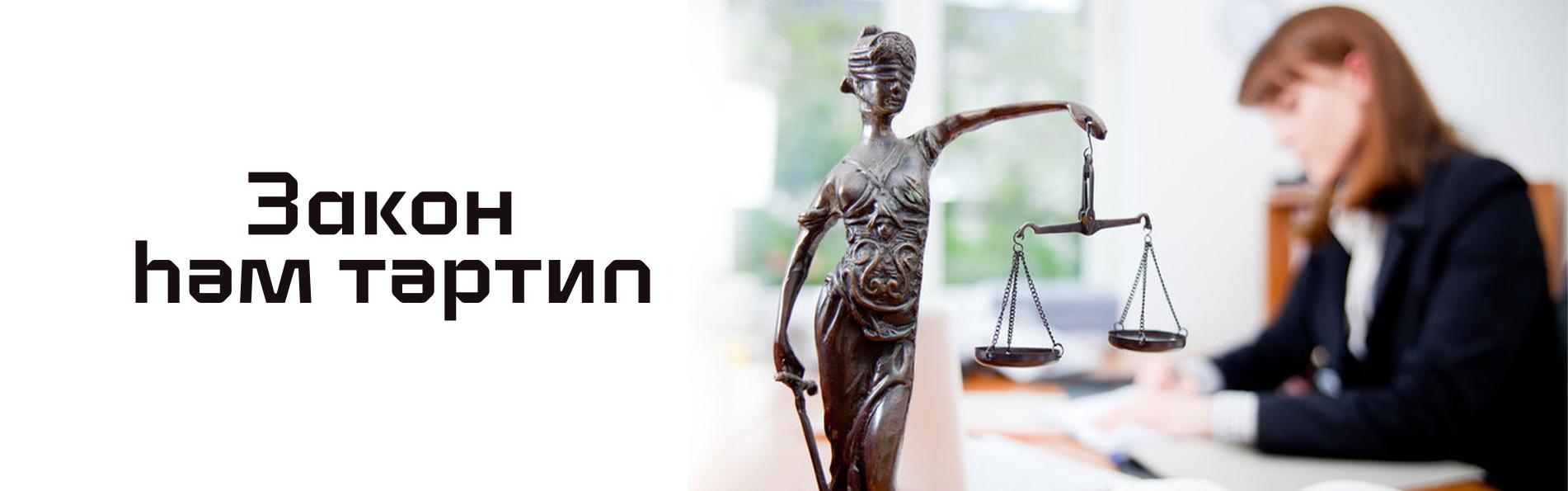 Закон һәм тәртип