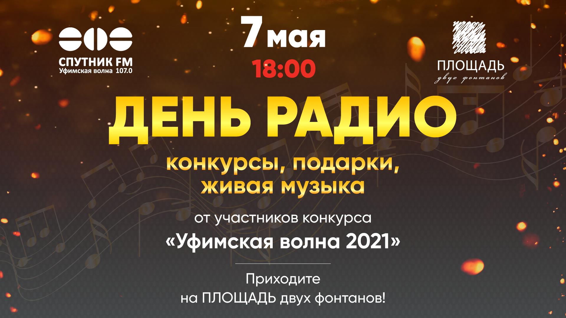 """В День радио на сцену выйдут новые участники """"Уфимской Волны 2021"""""""