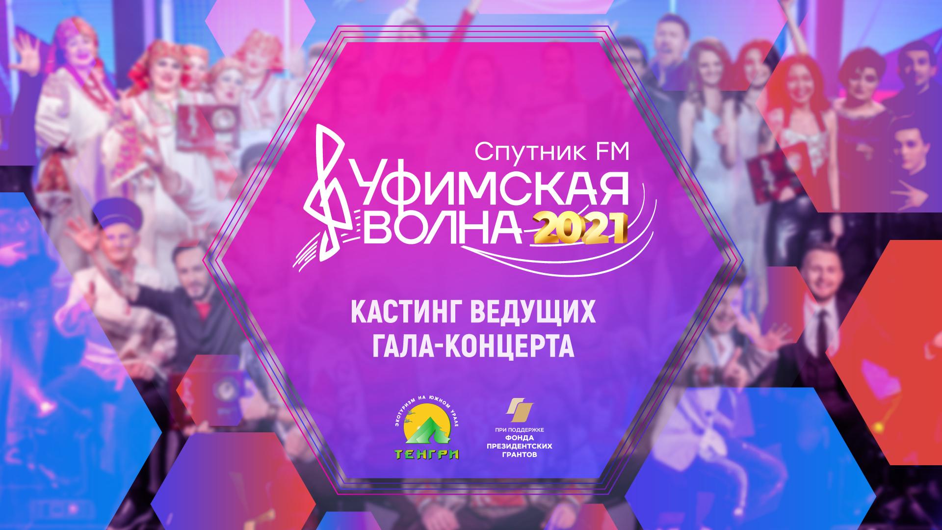 Уфимская Волна 2021. Кастинг ведущих финала!