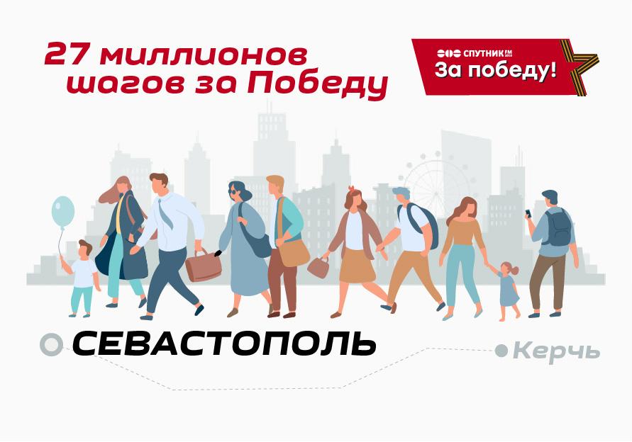 Акция «27 миллионов шагов за Победу!» держит путь в Севастополь