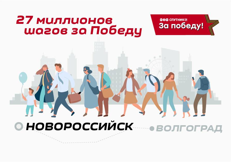 Акция «27 миллионов шагов за Победу!» достигла города-героя Новороссийска
