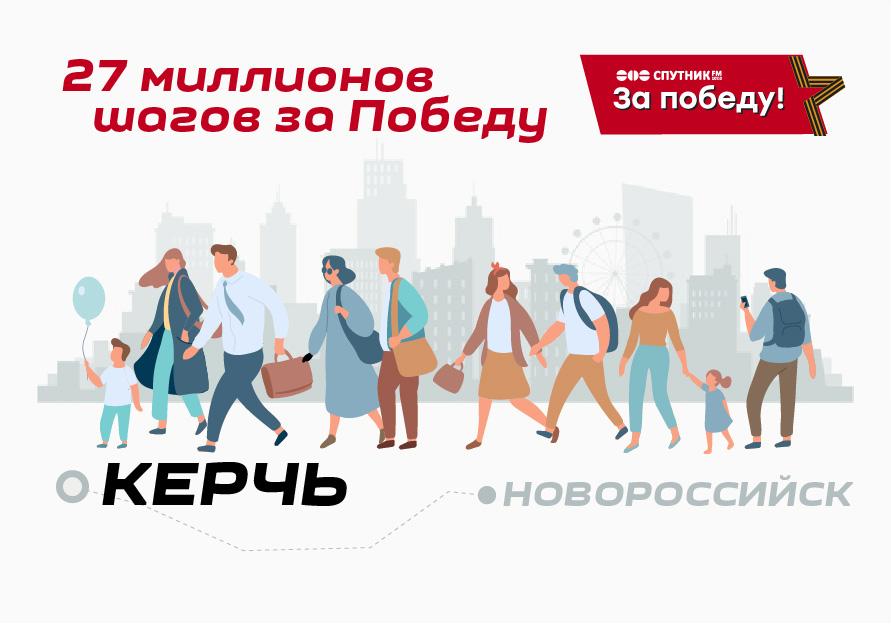 Акция «27 миллионов шагов за Победу!» дошагала до города-героя Керчь
