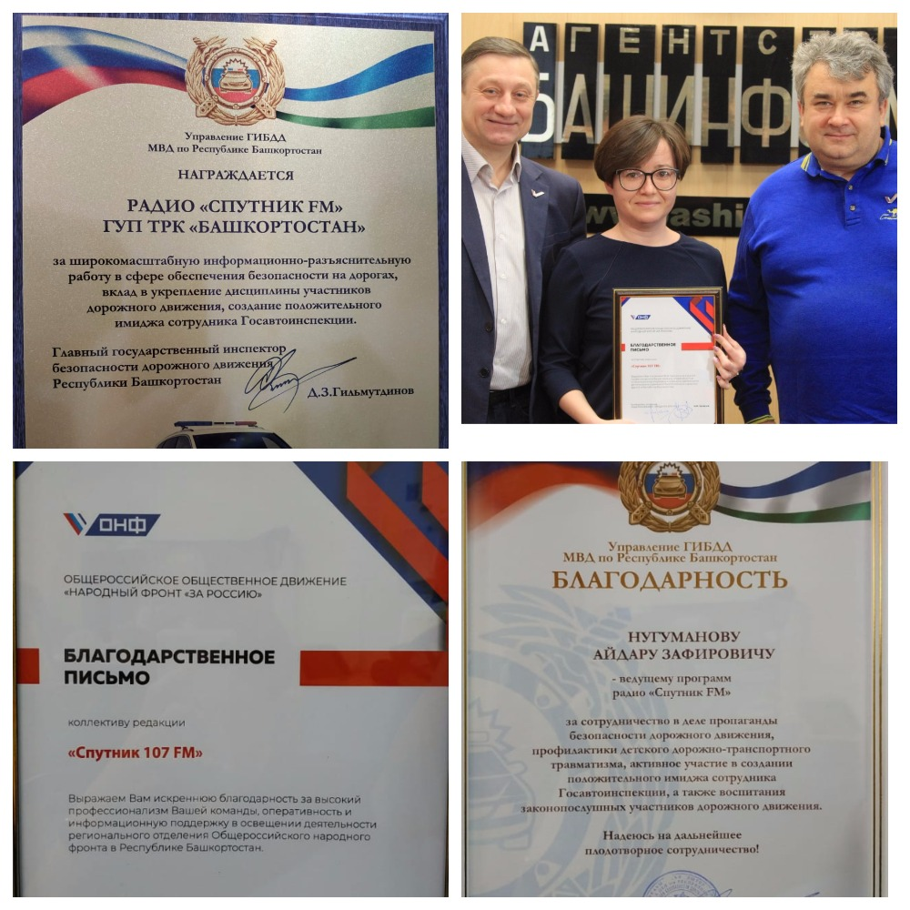 Радиостанция Спутник ФМ вновь награждена почетными грамотами и дипломами