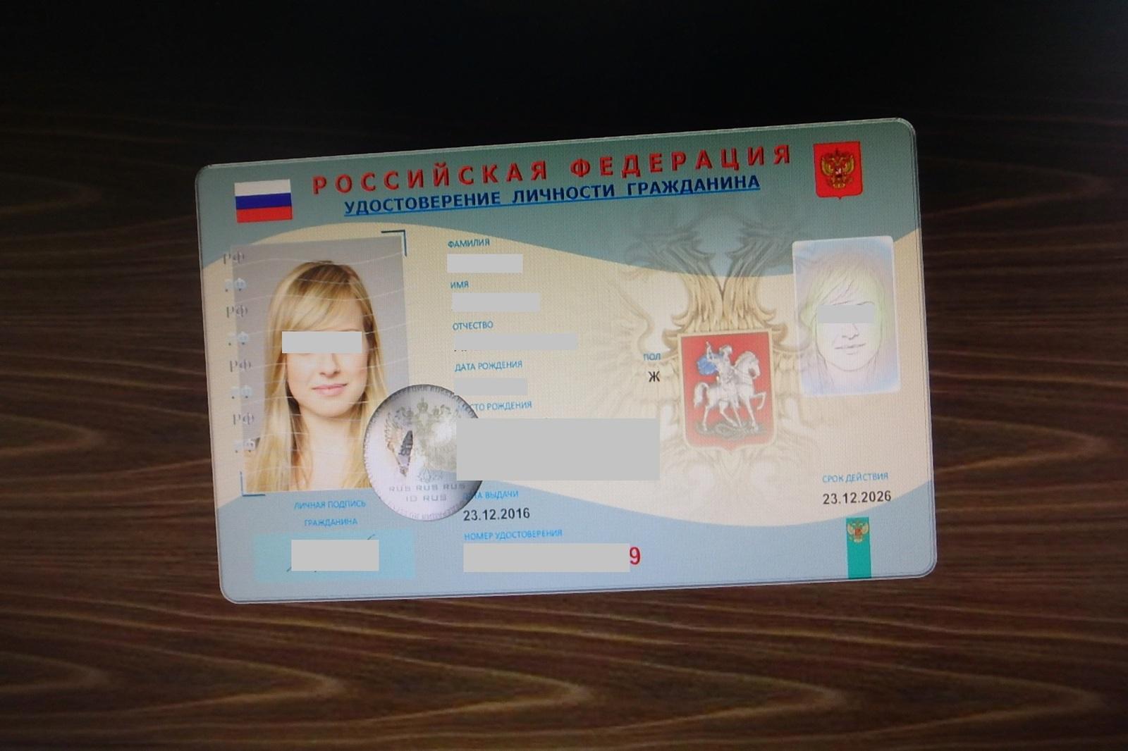 тем удостоверение личности гражданина российской федерации вместе преодолевают