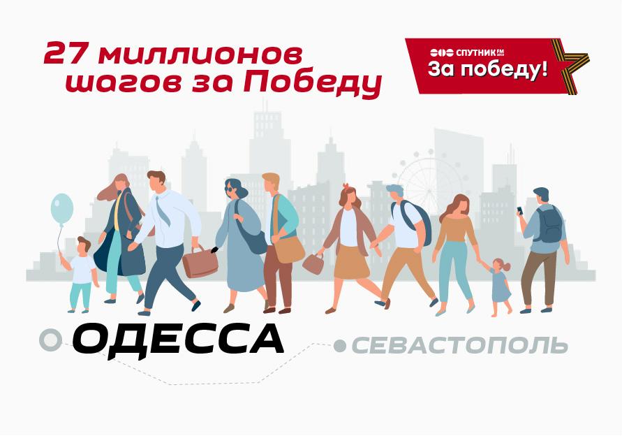 Из Одессы акция «27 миллионов шагов за Победу!» выдвигается в Киев