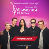 """Открыт прием заявок на музыкальный конкурс """"Уфимская Волна 2020""""!"""