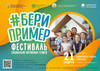 """Фото №1 - В Уфе состоится фестиваль для социально активных семей """"Бери пример!"""""""