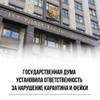 Фото №1 - Госдума РФ установила ответственность за нарушение карантина и фейки