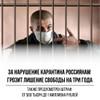 Фото №2 - Госдума РФ установила ответственность за нарушение карантина и фейки