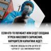 Фото №3 - Госдума РФ установила ответственность за нарушение карантина и фейки