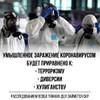 Фото №5 - Госдума РФ установила ответственность за нарушение карантина и фейки
