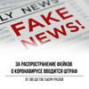 Фото №6 - Госдума РФ установила ответственность за нарушение карантина и фейки