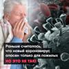 Фото №1 - Коронавирус представляет угрозу жизни вне зависимости от возраста