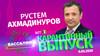"""Шоу """"Вассалям"""" - Рустем Ахмадинуров. Карантинный выпуск"""