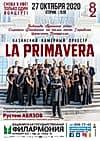 «La Рrimavera» в Уфе!