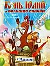 31 декабря на экраны уфимских кинотеатров выйдет фильм  «Конь Юлий и большие скачки»