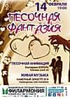 """""""Песочная фантазия"""" в День влюбленных"""