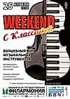 «Weekend c классикой»