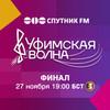 27 ноября в прямом эфире телеканала БСТ назовут победителей музыкального конкурса «Уфимская волна -2019».