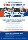 Фото №1 - Финал конкурса «Милашки-Мордашки» состоится 24 августа на выставке «ZооЭкспо»