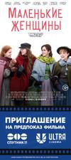 """Спутник FM \ Ultra Cinema \ и Sony Pictures приглашают на предпремьерный показ фильма """"Маленькие женщины""""."""